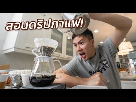 รีวิว อุปกรณ์ชงกาแฟ Coffee แบบจัดเต็ม by BoomTharis
