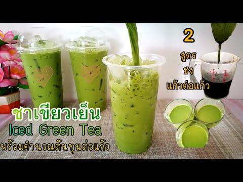 ชาเขียว Iced Green Tea สูตรชงชาเขียวเย็น 2 สูตร แก้ว 22 ออนซ์