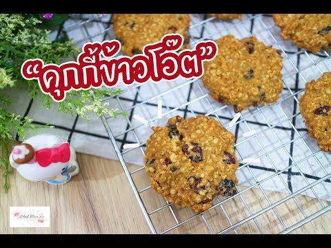 วิธีทำเค้ก : คุกกี้ข้าวโอ๊ต – เชฟนุ่น ChefNuN Cooking