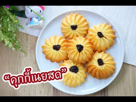 วิธีทำเค้ก – คุกกี้เนยสด : เชฟนุ่น ChefNuN Cooking