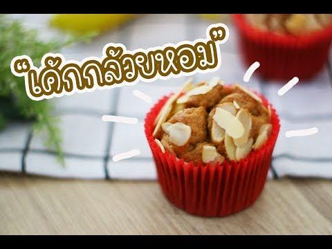วิธีทำเค้ก – เค้กกล้วยหอม : เชฟนุ่น ChefNuN Cooking
