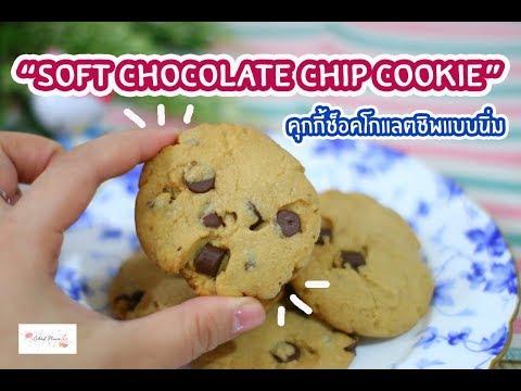วิธีทำเค้ก – Soft Chocolate Chip Cookie คุกกี้แบบนิ่ม : เชฟนุ่น