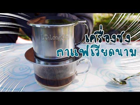 มาลองชงกาแฟ กับ 'เครื่องชงกาแฟเวียดนาม' Dripper กัน