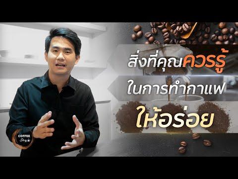 Coffee Story คุณไม่สามารถทำกาแฟให้อร่อยได้ ถ้าคุณไม่รู้สิ่งนี้