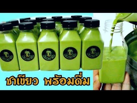 ชาเขียว บรรจุขวดพร้อมดื่ม สูตรชงน้ำ 2 ลิตร เข้มข้นอร่อย