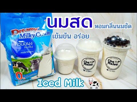 สูตรกาแฟ & นมสดเย็น (สูตรนมผง) หอม มัน อร่อยมาก Iced Milk