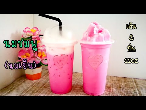 กาแฟ – นมเย็น นมชมพู แบบเย็นและปั่น สูตรแก้ว 22ออนซ์