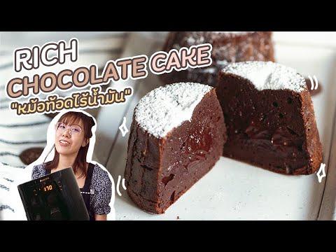 Rich Chocolate cake!! เค้กลาวาไหลเยิ้ม จากหม้อทอดไร้น้ำมัน ไม่ใช้เครื่องตี!!