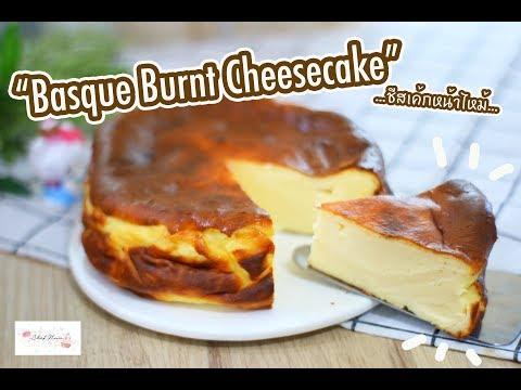 Basque Burnt Cheesecake ชีสเค้กหน้าไหม้ : เชฟนุ่น ChefNuN Cooking