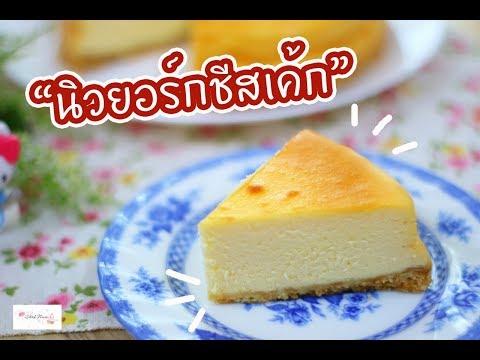 วิธีทำเค้ก – นิวยอร์กชีสเค้ก New York Cheesecake : เชฟนุ่น ChefNuN Cooking