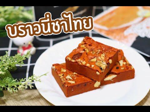 วิธีทำเค้ก – บราวนี่ชาไทย : เชฟนุ่น ChefNuN Cooking