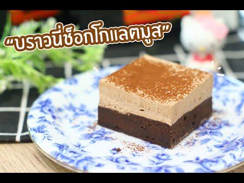วิธีทำเค้ก – บราวนี่ช็อกโกแลตมูส : เชฟนุ่น ChefNuN Cooking