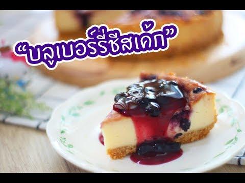 บลูเบอร์รี่ชีสเค้ก (แบบอบ) : เชฟนุ่น ChefNuN Cooking