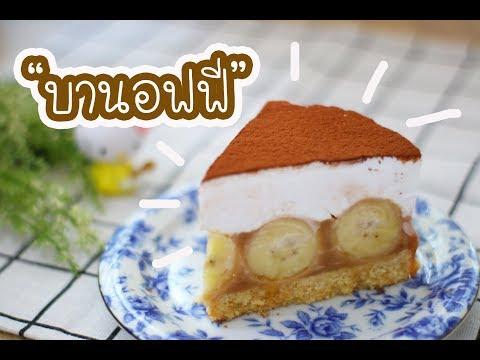 วิธีทำเค้ก – บานอฟฟี่ : เชฟนุ่น ChefNuN Cooking