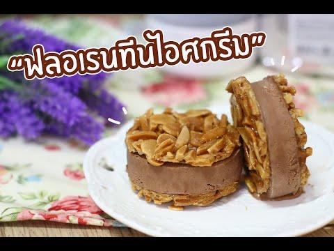 วิธีทำเค้ก – ฟลอเรนทีนไอศกรีม : เชฟนุ่น ChefNuN Cooking
