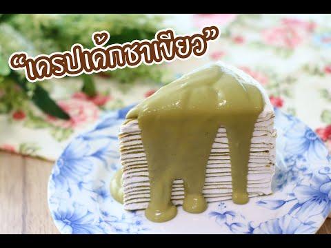 วิธีทำเค้ก – เครปเค้กชาเขียว : เชฟนุ่น ChefNuN Cooking