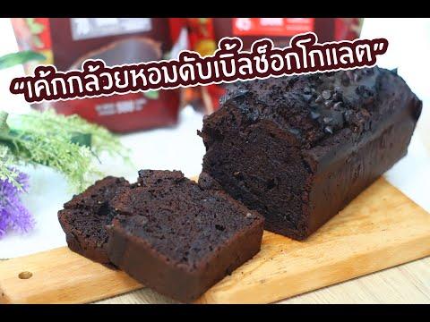 เค้กกล้วยหอมดับเบิ้ลช็อคโกแลต Double Chocolate Banana Cake : เชฟนุ่น