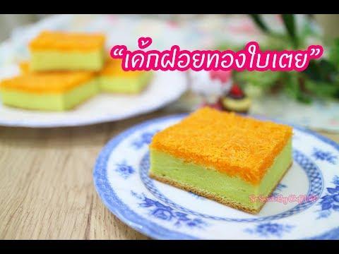 วิธีทำเค้ก – เค้กฝอยทองใบเตย : เชฟนุ่น ChefNuN Cooking