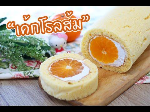 วิธีทำเค้ก – เค้กโรลส้ม : เชฟนุ่น ChefNuN Cooking