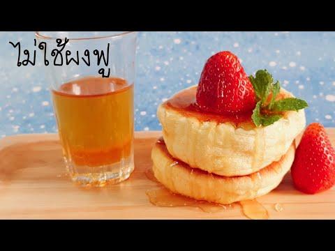 วิธีทำเค้ก – แพนเค้กสไตล์ญี่ปุ่น สูตรไม่ใช้ผงฟู (souffle pancake) นุ่มละมุน