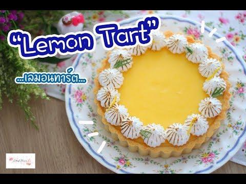 วิธีทำเค้ก – Lemon Tart เลมอนทาร์ต : เชฟนุ่น ChefNuN Cooking