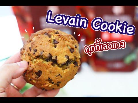 วิธีทำเค้ก – Levain Cookie คุกกี้เลอแวง : เชฟนุ่น ChefNuN Cooking