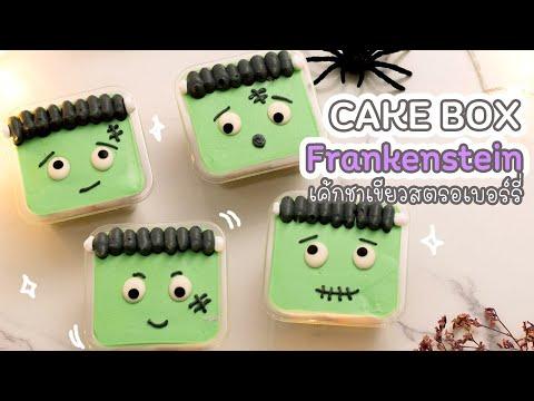 สูตรเค้กอร่อย & Cake Box Frankenstein! เค้กสตรวอร์เบอร์รี่ชาเขียวมัจฉะ   VIPS Station