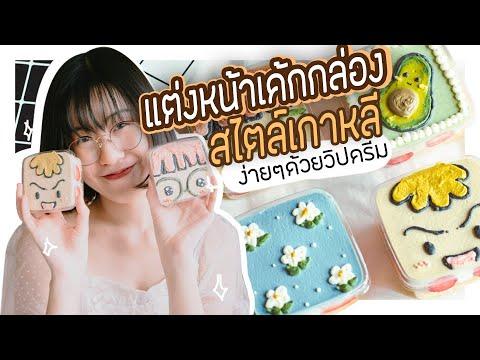 สูตรเค้กอร่อย & แต่งหน้าเค้ก Cake box!! ด้วยวิปครีมง่ายๆ   VIPS Station